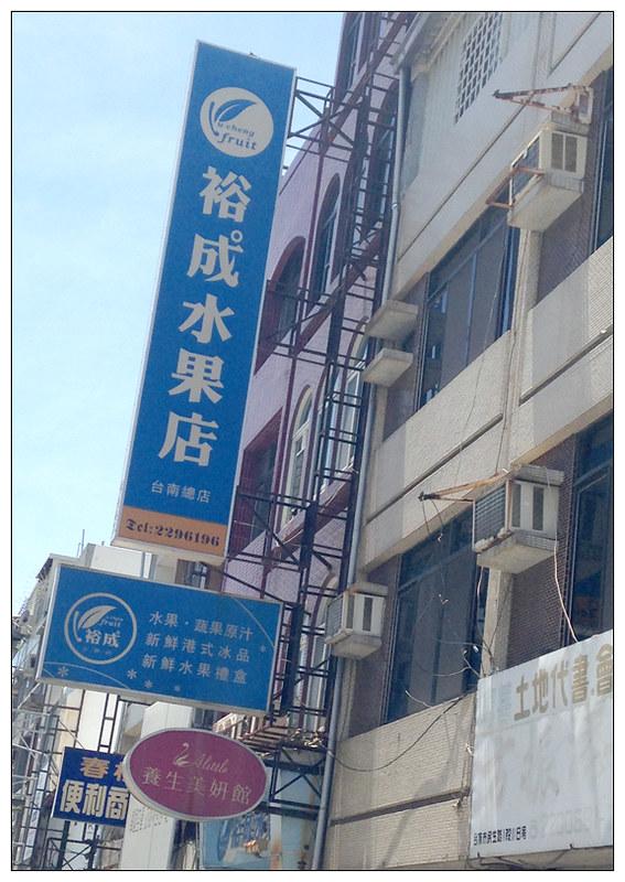 裕成水果店 13