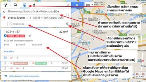 วิธีการใช้งาน Google Maps เพื่อหาเส้นทางการเดินทาง