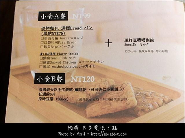 19525478828 46b2abce4c z - [台中]耶濃yanoon--優格豆乳餐,夏日來份輕盈美食吧!@精誠路 西區