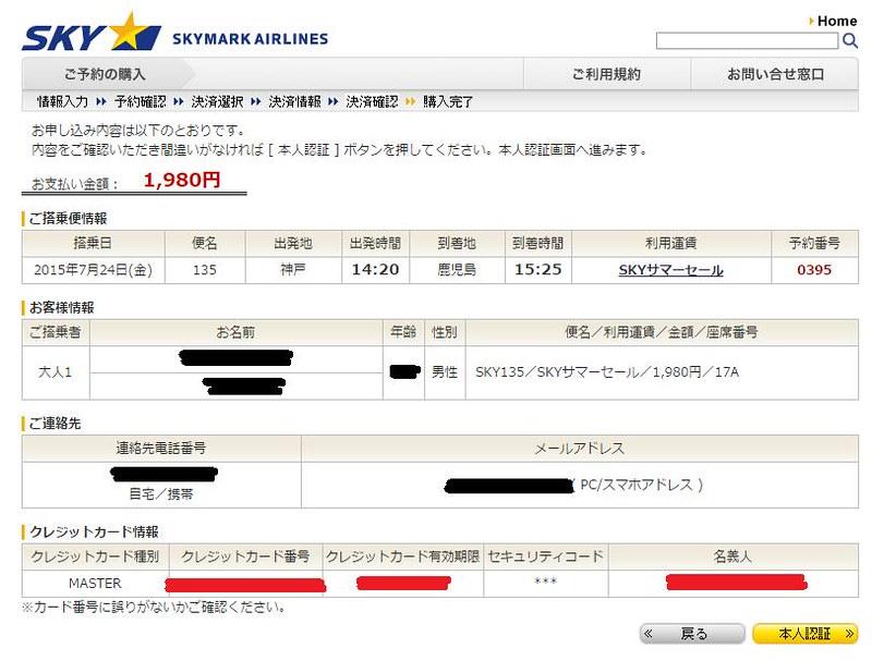 【日本闖蕩】日本 Skymark 訂票教學一看就懂!比樂桃捷星更便宜還可免費取消不用立刻付款! @ Andy的地球生活 ...