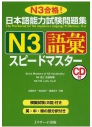 The best 8 revising books for JLPT N3