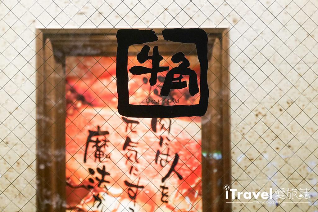 京都美食餐厅 牛角烧肉吃到饱 (9)