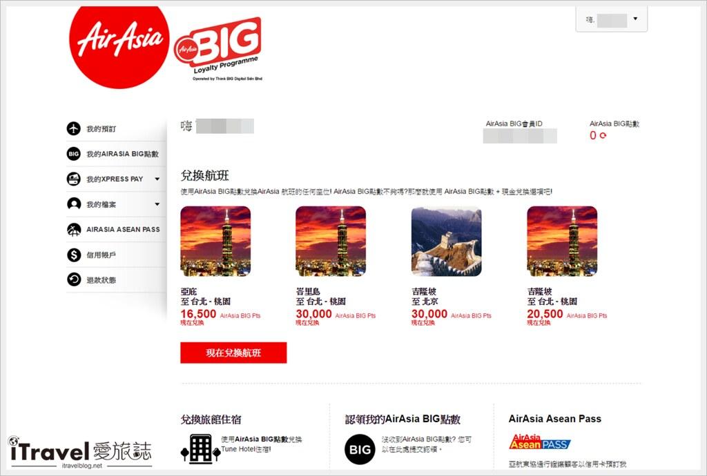 亚洲航空AirAsia订票教学 (11)