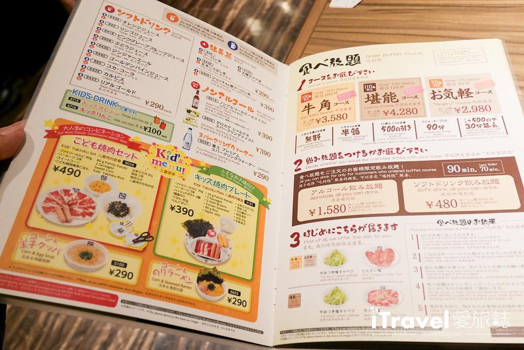京都美食餐厅 牛角烧肉吃到饱 (48)