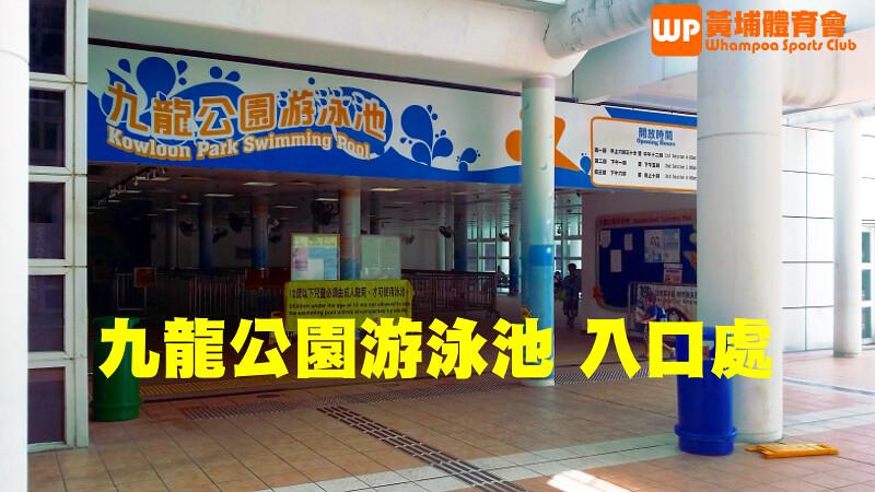 2016-10-15 kowloon park pool entrance