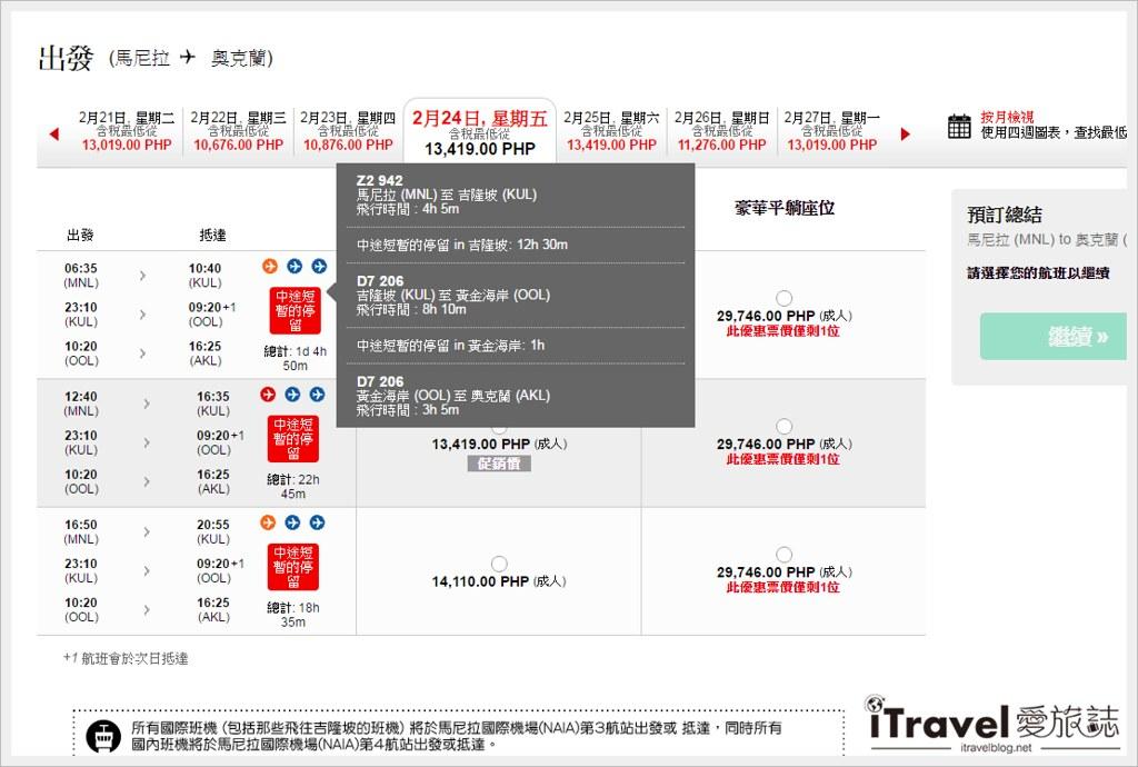 亚洲航空AirAsia订票教学 (24)