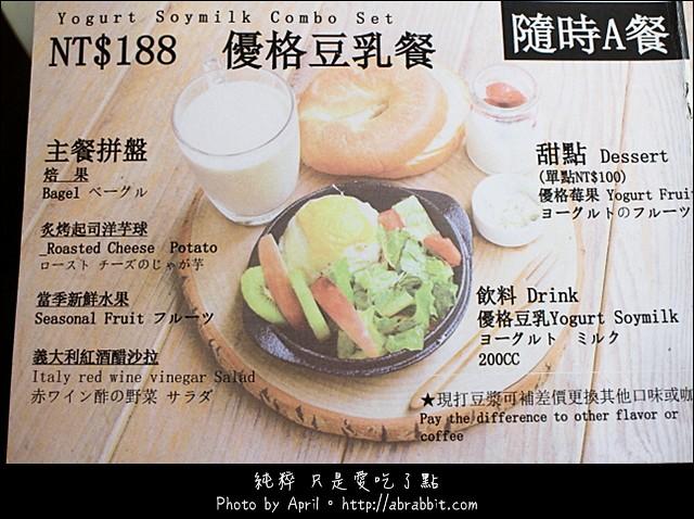 19706351282 4cd52a27c0 z - [台中]耶濃yanoon--優格豆乳餐,夏日來份輕盈美食吧!@精誠路 西區
