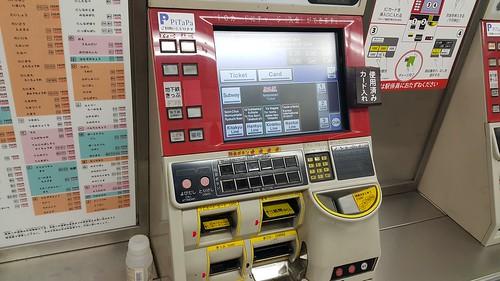 ตู้ขายตั๋วรถไฟฟ้าแบบนึง อันนี้เป็นของสถานีรถไฟฟ้าของเทศบาลเมืองโอซาก้าเอง