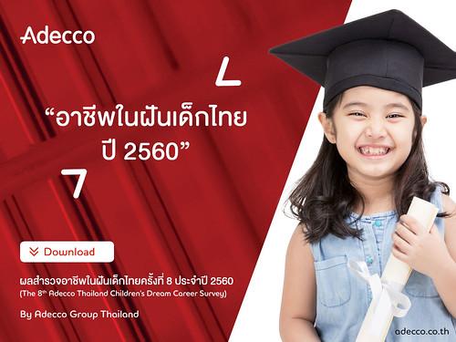 ผลสำรวจอาชีพในฝันของเด็กไทยปี 2560