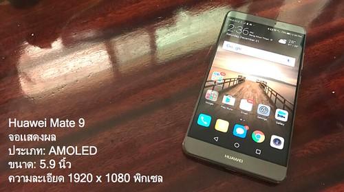 Huawei Mate 9 ด้านหน้า