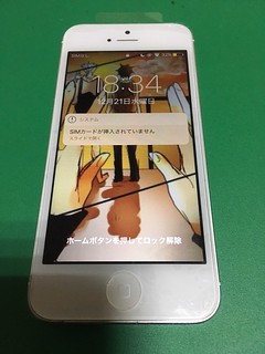 231_iPhone5のフロントパネルガラス割れ