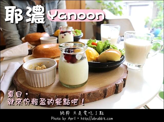 19706348712 208f538684 z - [台中]耶濃yanoon--優格豆乳餐,夏日來份輕盈美食吧!@精誠路 西區