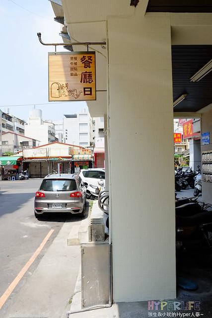 20016664592 582a79cffa z - 小巧簡約低調小店「餐廳日」,早午餐走健康系路線~份量稍稍迷你喔! (已歇業)