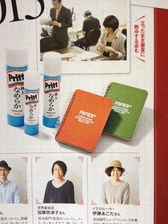 japanese stationery mags02