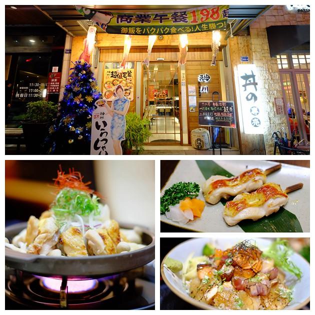 神川日式料理丼飯專賣 (1)
