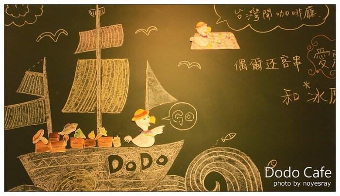 Dodo Cafe 03