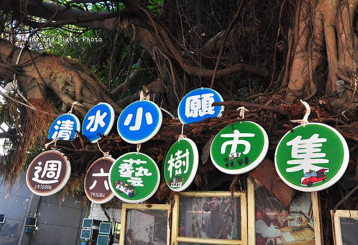 清水景點眷村文化藝術村范特喜書店03