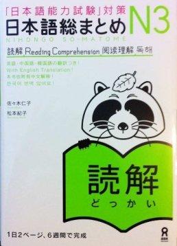 The best 8 revising books for JLPT N3