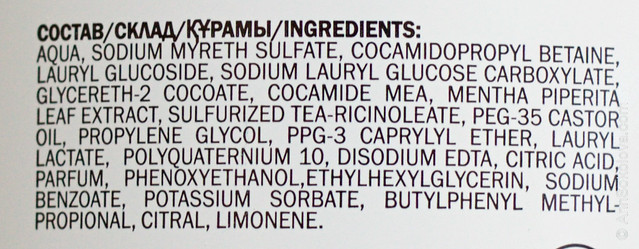 04 O'Herbal ElfaPharm 100% natural Шампунь для жирных волос c мятой перечной