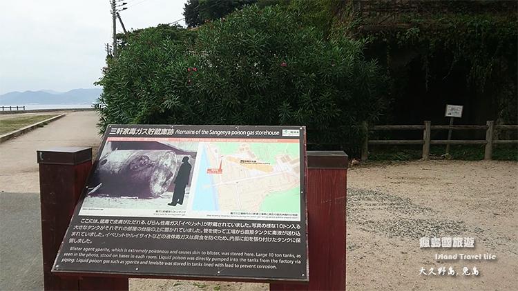 大久野島53