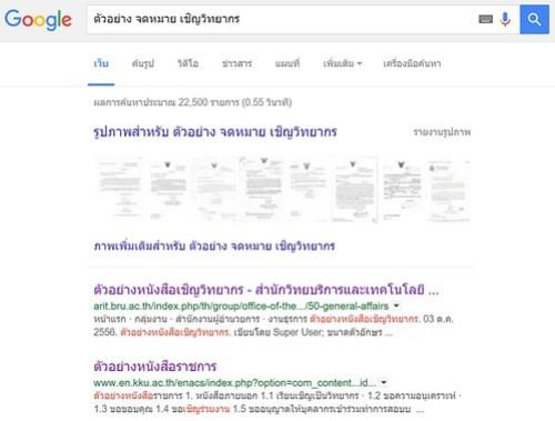 Google ก็ใช้ค้นหาตัวอย่างจดหมายได้นะ
