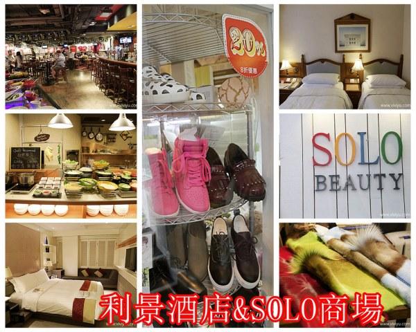 solo,利景酒店,蘋果宿舍,蘋果酒店,迷你酒店,香港 @VIVIYU小世界