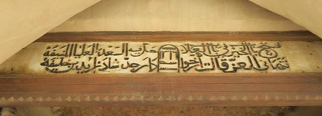 prayer sign entrance jahlii fort al ain