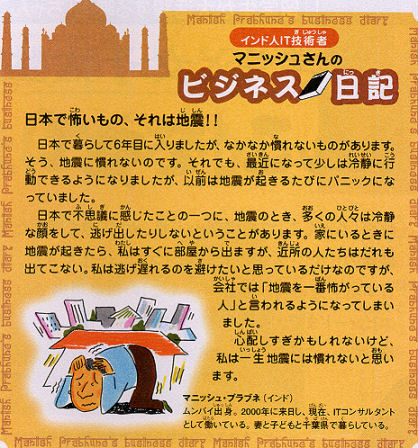 J-Life article : Earthquakes in japan
