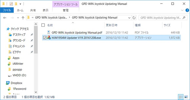 SnapCrab_GPD WIN Joystick Updating Manual_2016-12-10_11-51-51_No-00