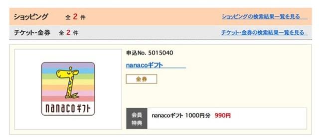 nanaco-04