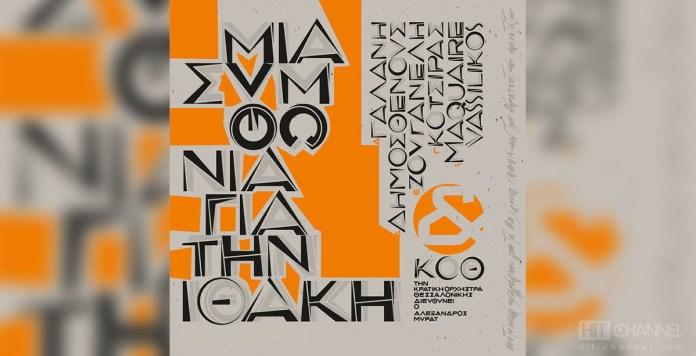 Μια Συμφωνία Για Την Ιθάκη - Δήμητρα Γαλάνη - Δώρος Δημοσθένους - Ελεωνόρα Ζουγανέλη - Γιάννης Κότσιρας - Séverine Maquaire - Vassilikos - Hit Channel
