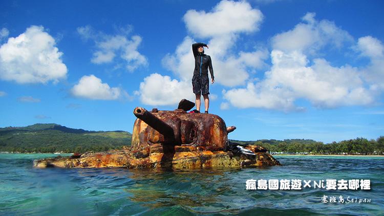 85塞班島坦克車潛水
