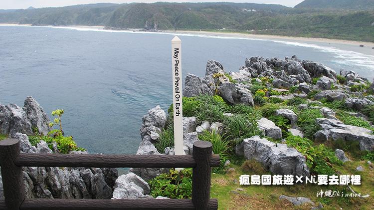 41辺戶岬