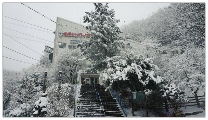 金剛山 13