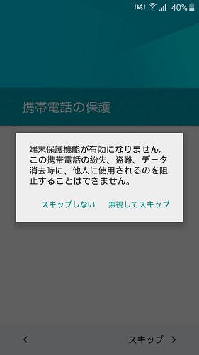 Screenshot_2015-08-27-23-43-07