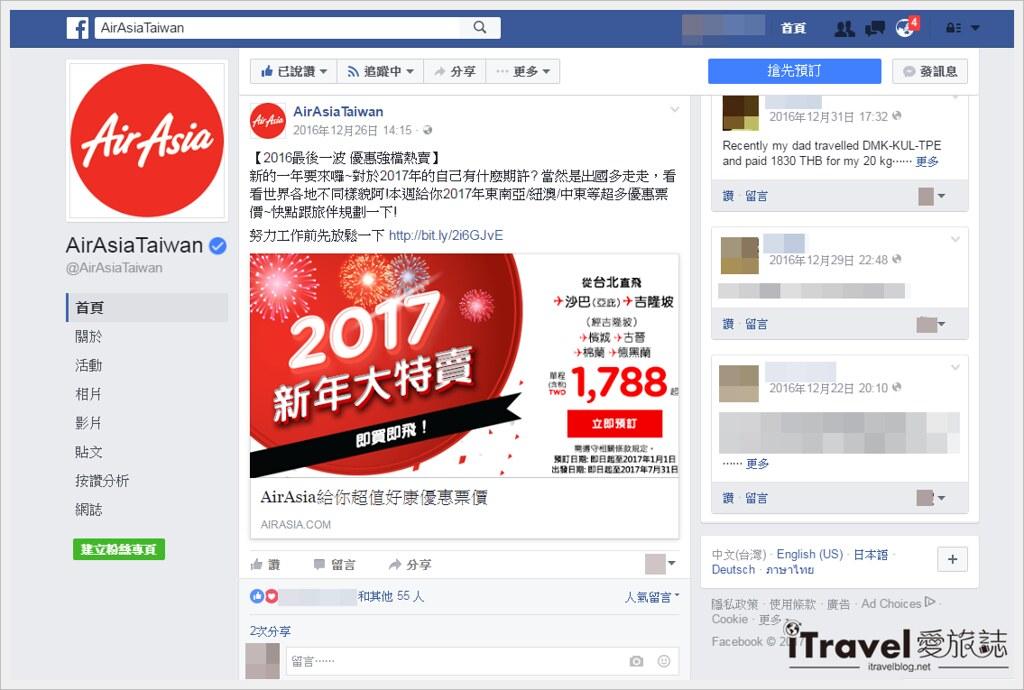 亚洲航空AirAsia订票教学 (27)