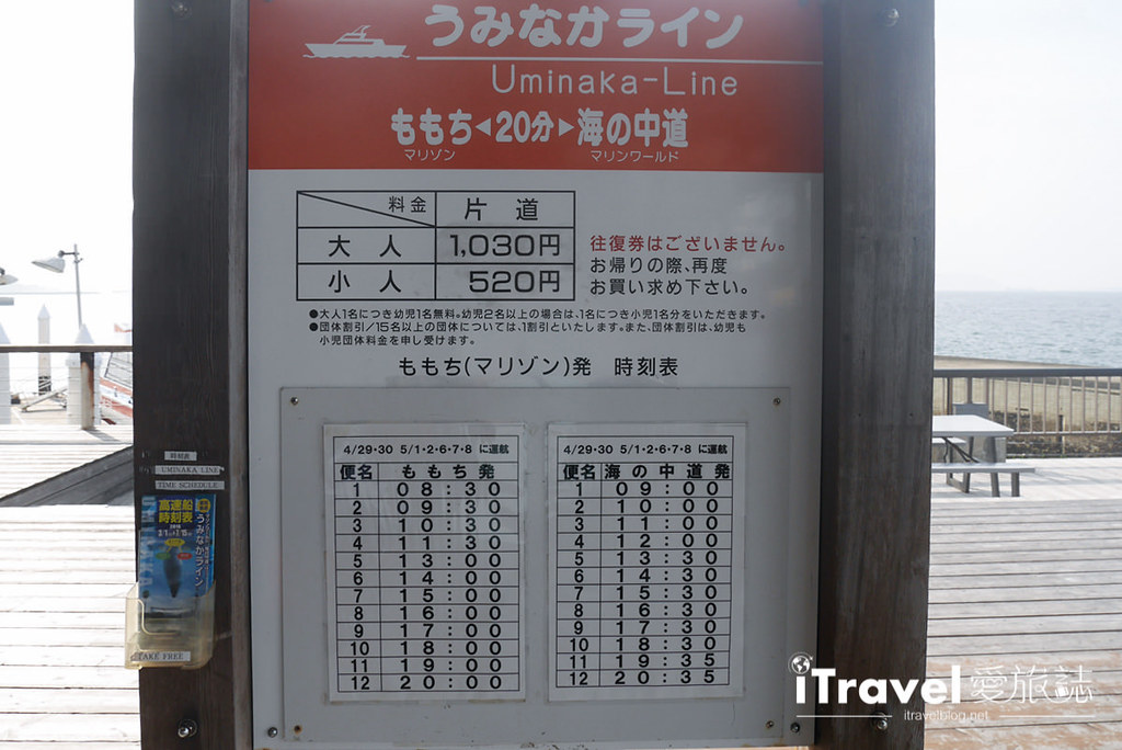 福冈景点推荐 うみなか高速船 (23)