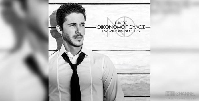 Νίκος Οικονομόπουλος - Ένα Μικρόφωνο Κι Εγώ - Hit Channel
