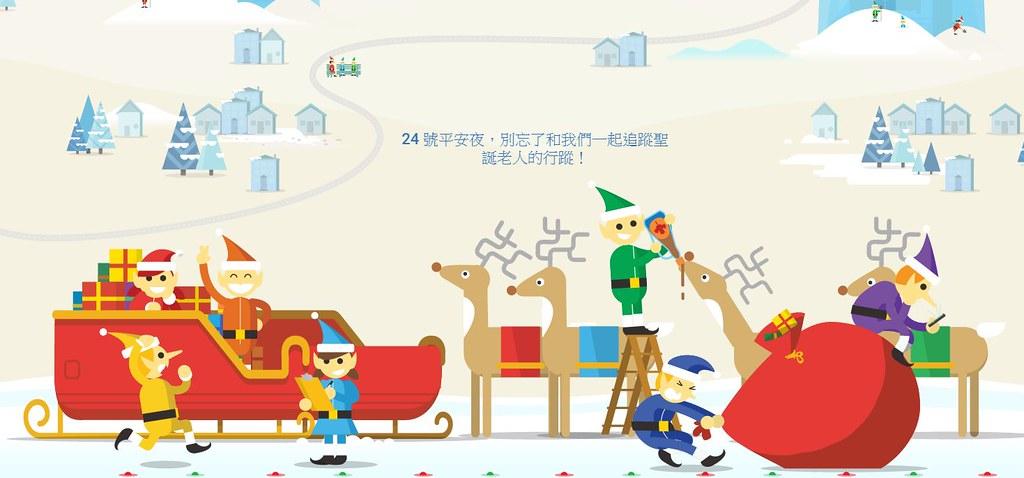 聖誕老公公在哪裡? Google 聖誕老人追蹤器告訴你! KK3C狂想曲
