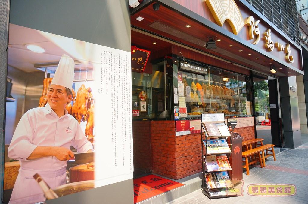 (5)香港觀塘。阿鴻小吃~平價米其林滷水小吃 @ 鴨鴨美食館 :: 痞客邦