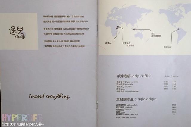 Toward Cafe 途兒咖啡 (25)