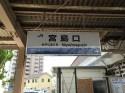広島遠征3日目:広島最終日は、宮島の弥山に登って来まーす!