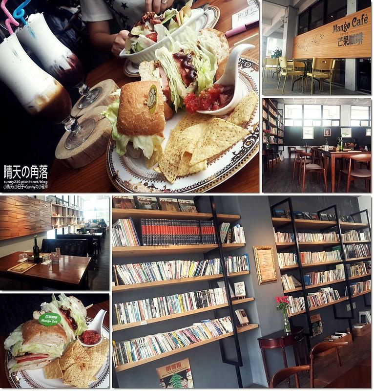 雲林芒果咖啡館
