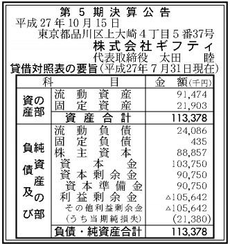 株式会社ギフティ 第5期 決算公告(平成27年7月31日現在)