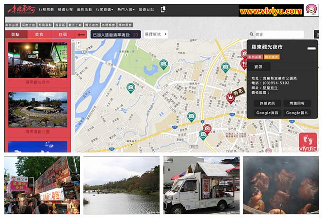 [體驗]非來不可網站~超好用的旅遊行程規劃網站,懶人包自己做出遊景點路線規劃一次解決