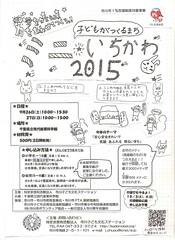 ミニ☆いちかわ 2015 表