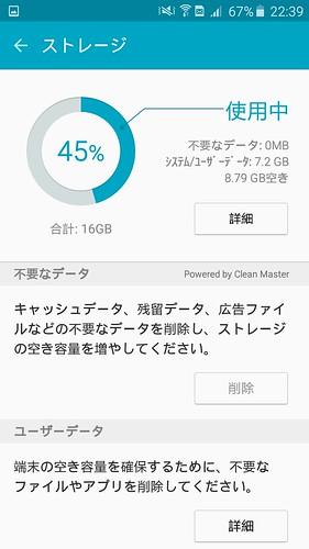 Screenshot_2015-09-06-22-39-48