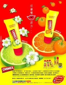 CARMEX小蜜媞