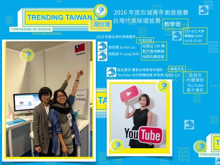 Trending Taiwan 教學營.008