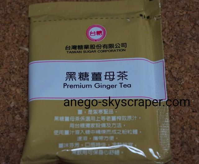 黒糖生姜茶